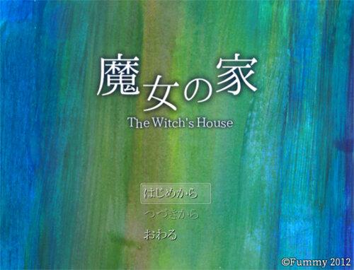 魔女の家 Game Screen Shots