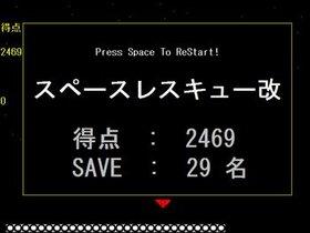スペースレスキュー改 Game Screen Shot3