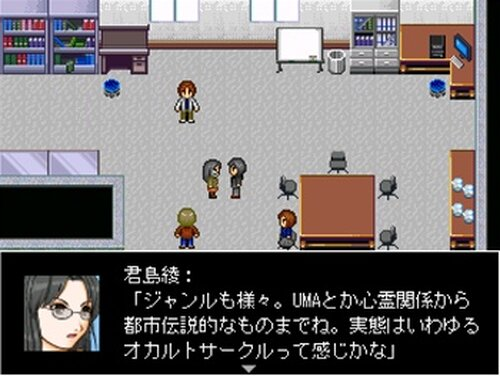 都市探究会 Game Screen Shot3
