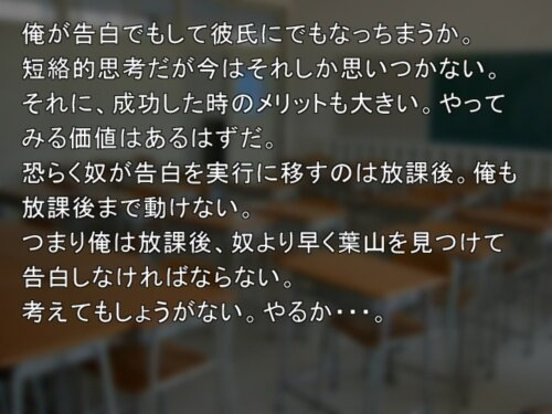 SummerLover's Game Screen Shot1