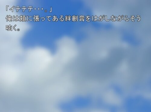 SummerLover's Game Screen Shot5