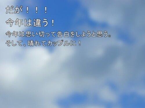 ちょっとした日の出来事 Game Screen Shot2
