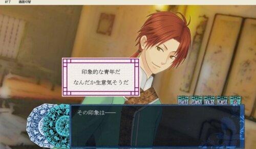 斎国華譚 【体験版】 Game Screen Shot1