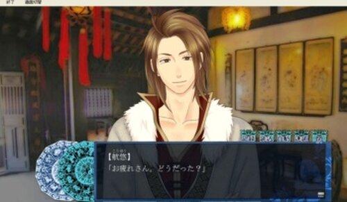斎国華譚 【体験版】 Game Screen Shot2