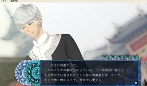 斎国華譚 【体験版】 Game Screen Shot3