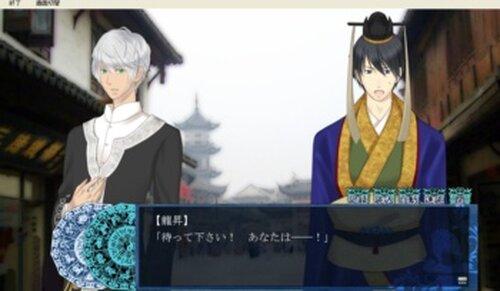 斎国華譚 【体験版】 Game Screen Shot4