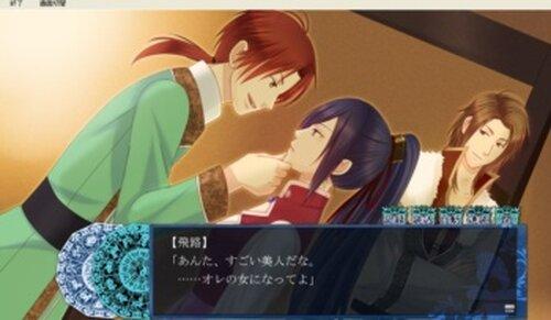 斎国華譚 【体験版】 Game Screen Shots