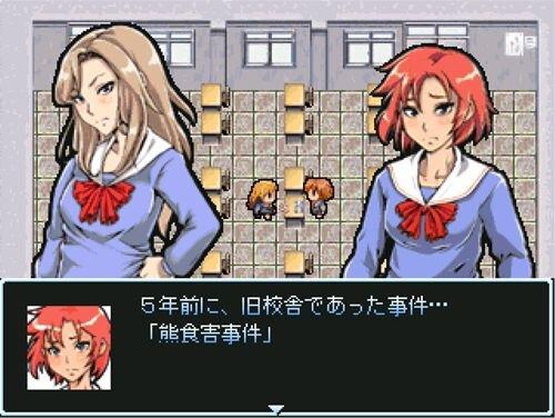 学校の6不思議・弐 Ver1.51 Game Screen Shot1