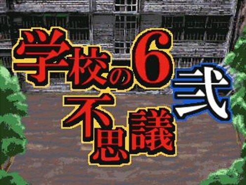 学校の6不思議・弐 Ver1.51 Game Screen Shots