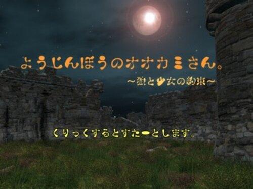 「ようじんぼうのオオカミさん~狼と少女の約束~」 Game Screen Shot2