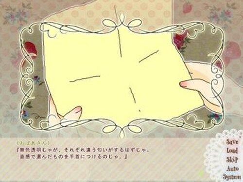 赤ずきんくんとおおかみちゃん Game Screen Shot4