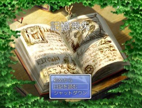 記憶喪失 Game Screen Shots