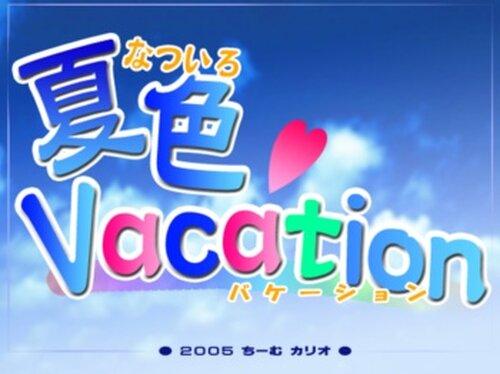 夏色♥バケーション Game Screen Shot2