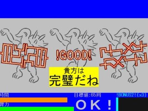 オフローのネ申 Game Screen Shot5