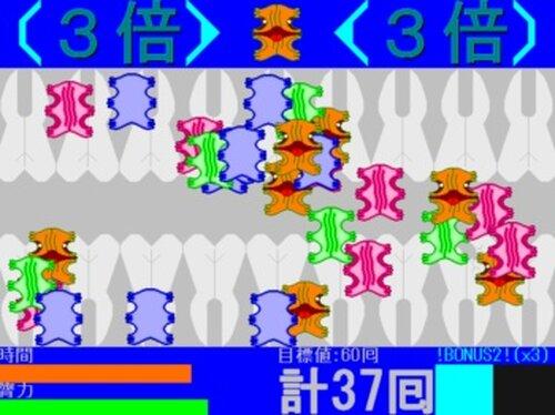 オフローのネ申 Game Screen Shots