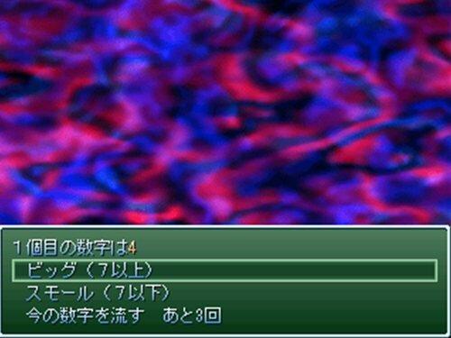 流しハイロー! Game Screen Shot1