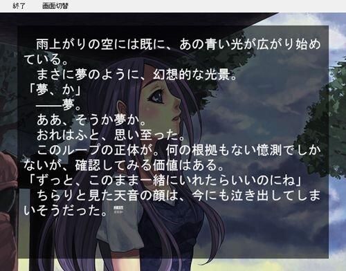 アイノムコウデ Game Screen Shot1