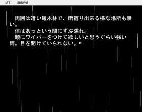 アイノムコウデ Game Screen Shot3
