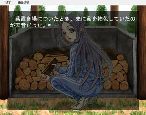 アイノムコウデ Game Screen Shot4