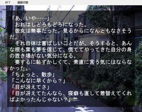 アイノムコウデ Game Screen Shot5