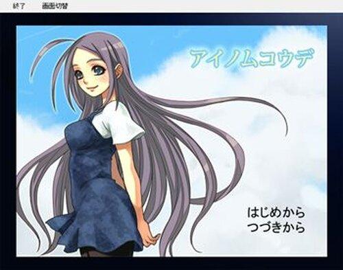 アイノムコウデ Game Screen Shots