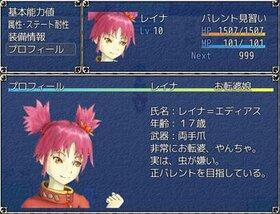 青雲の道導 体験版 Game Screen Shot4