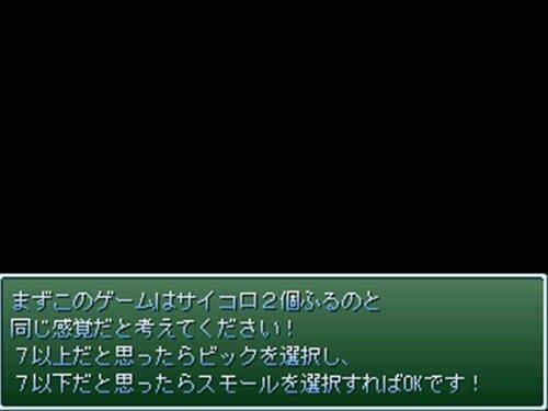 流しハイロー! Game Screen Shot2