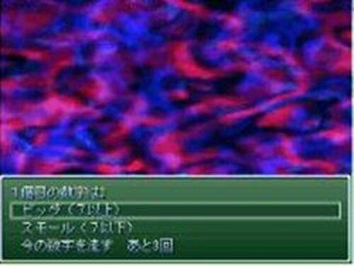 流しハイロー! Game Screen Shots