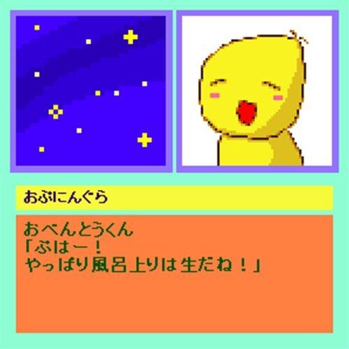 おべんとう君の軋轢 Game Screen Shot1
