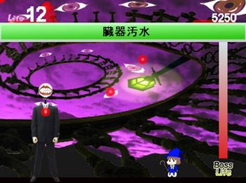すぺるうぇ~ぶ【完成版】 Game Screen Shot5