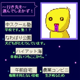 おべんとう君の軋轢 Game Screen Shot2