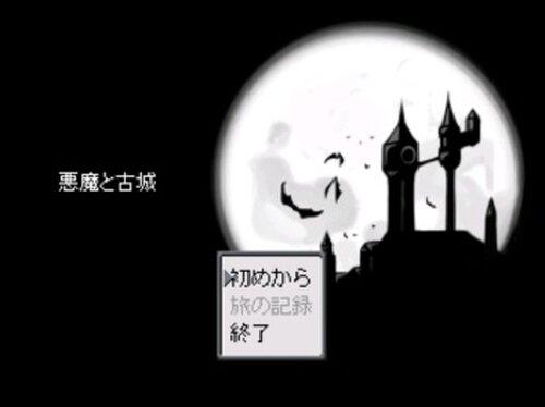 悪魔と古城 Game Screen Shots