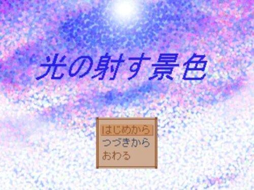 光の射す景色 Game Screen Shot2