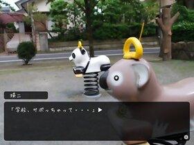 ブランコ日和 Game Screen Shot2