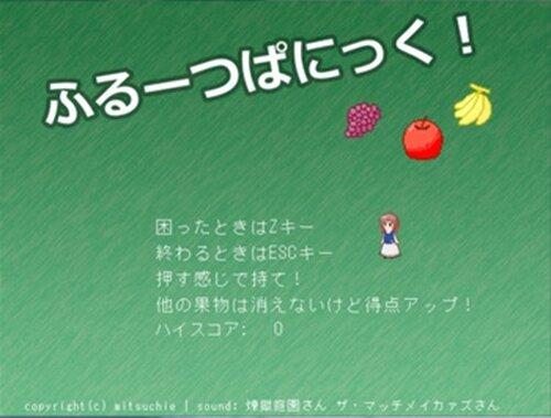 ふるーつぱにっく! Game Screen Shot2