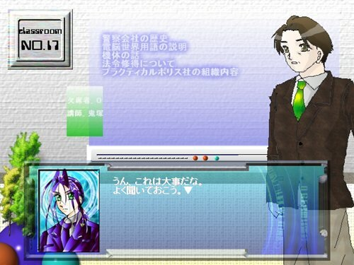 seraphic conviction警察学校編 Game Screen Shot3