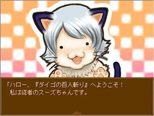 ダイゴの百人斬り Game Screen Shot2