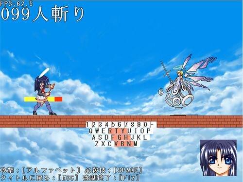 ProtrudeⅢ -プロウトルード斬- Game Screen Shot