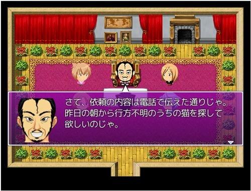 猫田少年の事件簿ファイル1~Vampire cat~ Game Screen Shot1
