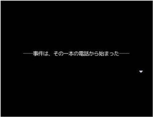 猫田少年の事件簿ファイル1~Vampire cat~ Game Screen Shot2