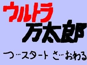 ウルトラ万太郎 Game Screen Shot2