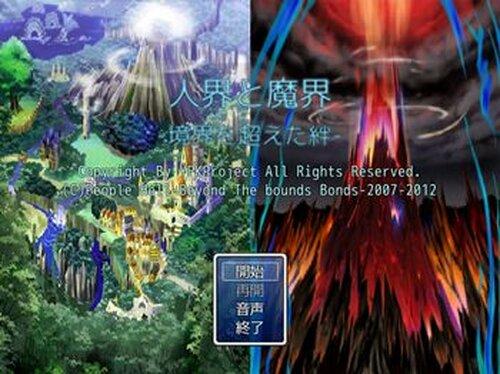 人界と魔界 Game Screen Shot2