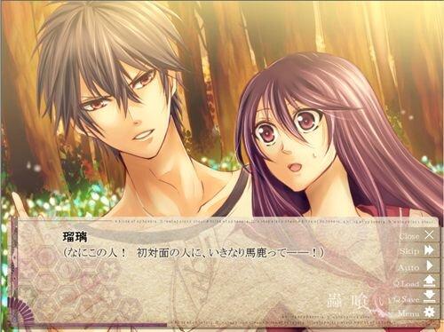 蟲喰いノ哭(体験版) Game Screen Shot1