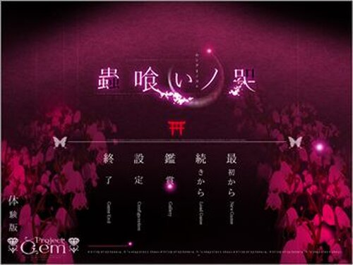 蟲喰いノ哭(体験版) Game Screen Shot2