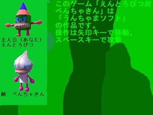えんとろぴつ対ぺんちゃきん Game Screen Shot2