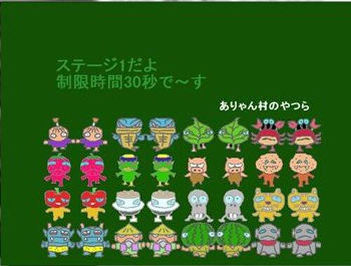 ありゃん村しゅーてぃんぐ Game Screen Shot2