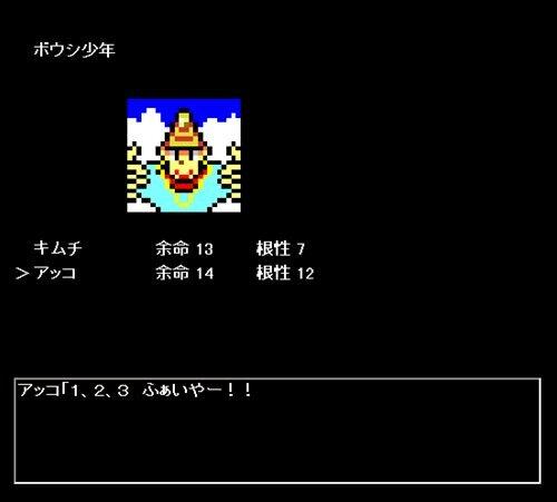 少年少女アドベンチャー Game Screen Shot2
