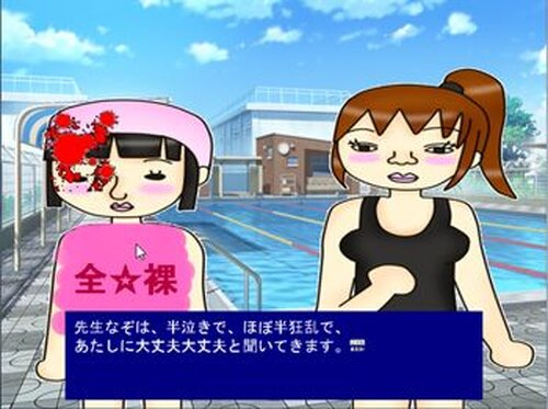 あたしはおトイレちゃんの水を流す部分にデコをぶつけて死にかけたのっ!  Game Screen Shot3