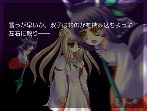 続・日本神話-ねのかみ-【体験版】 Game Screen Shot4