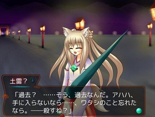 続・日本神話-ねのかみ-【体験版】 Game Screen Shot5